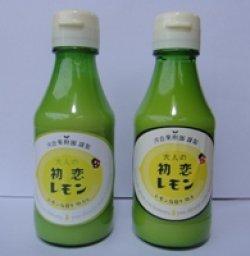 画像1: 初恋レモン果汁:レモン×レモネーディア:各5本セット