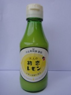画像2: 初恋レモン果汁・レモネーディア:10本セット