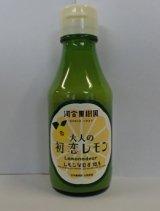 初恋レモン果汁・レモネーディア:10本セット